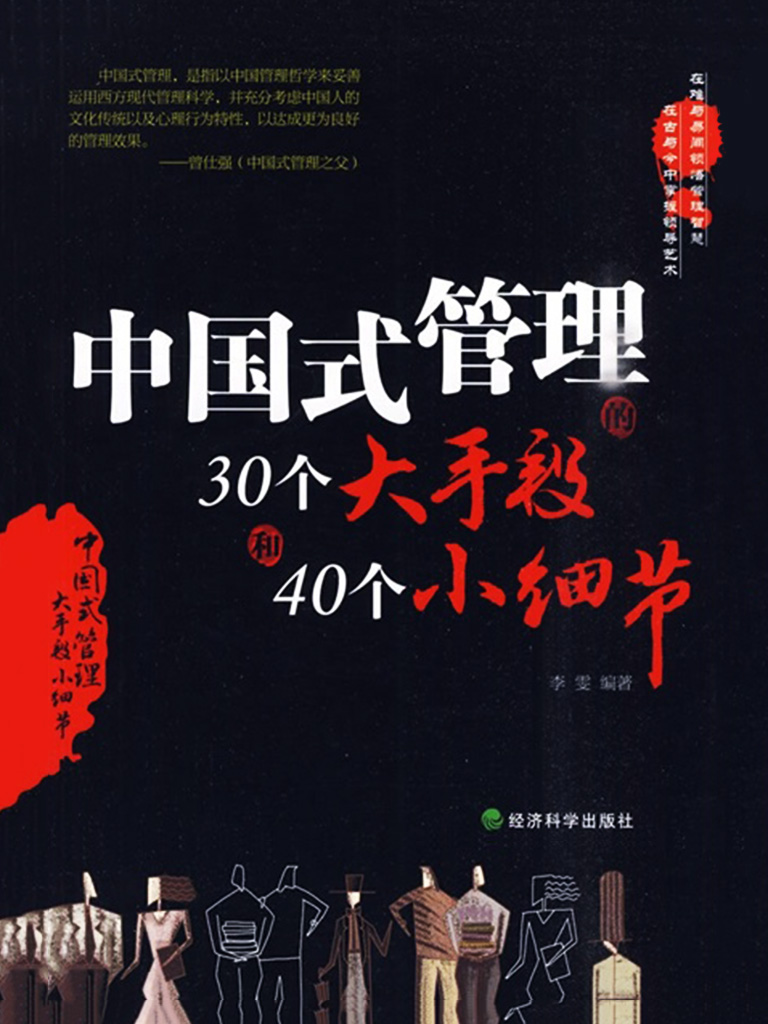 中国式管理的30个大手段和40个小细节