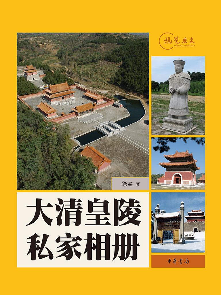大清皇陵私家相册(视觉历史)