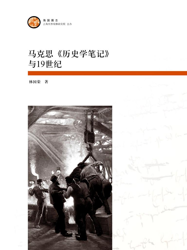 马克思《历史学笔记》与19世纪