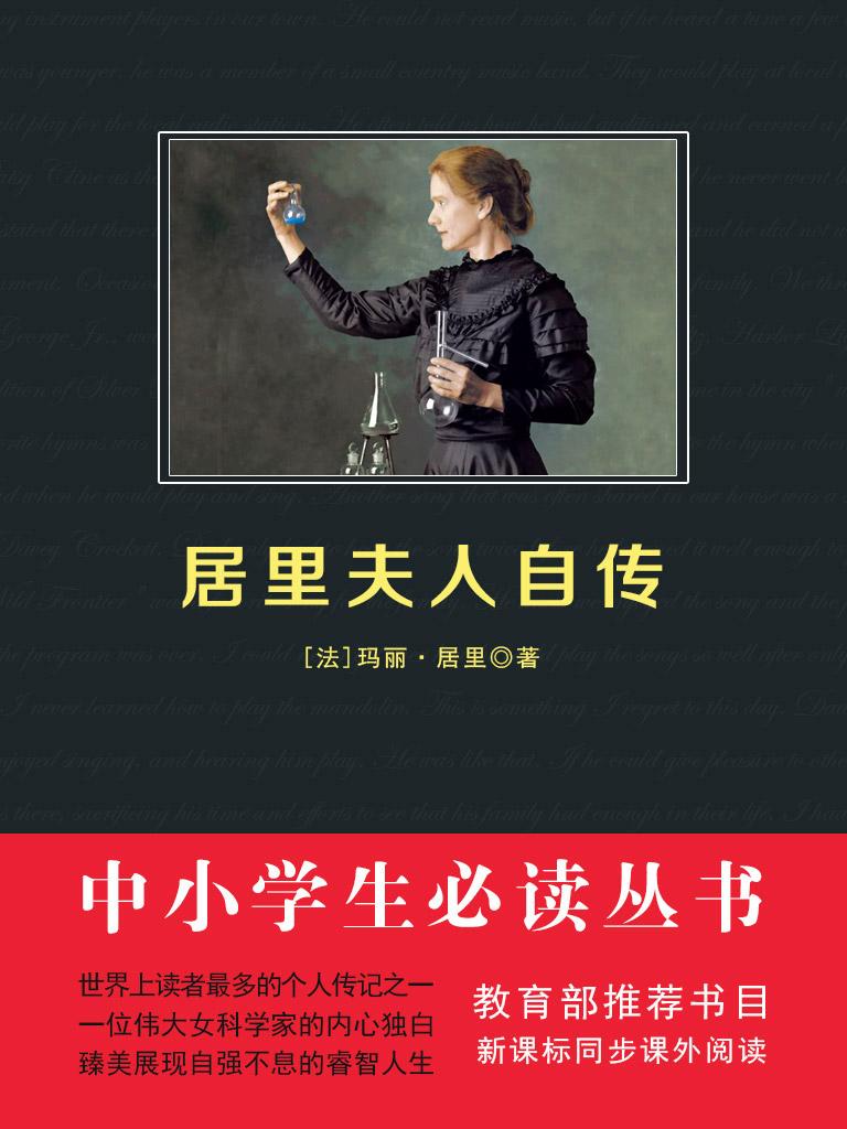 居里夫人自传(中小学生必读丛书)
