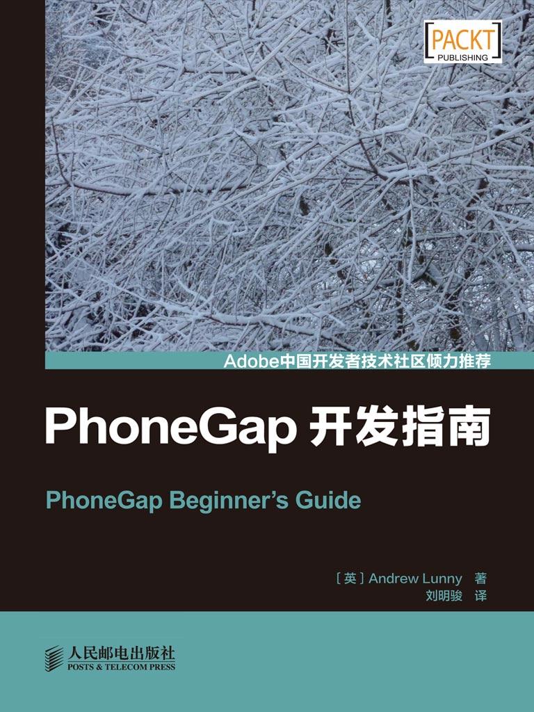 PhoneGap開發指南