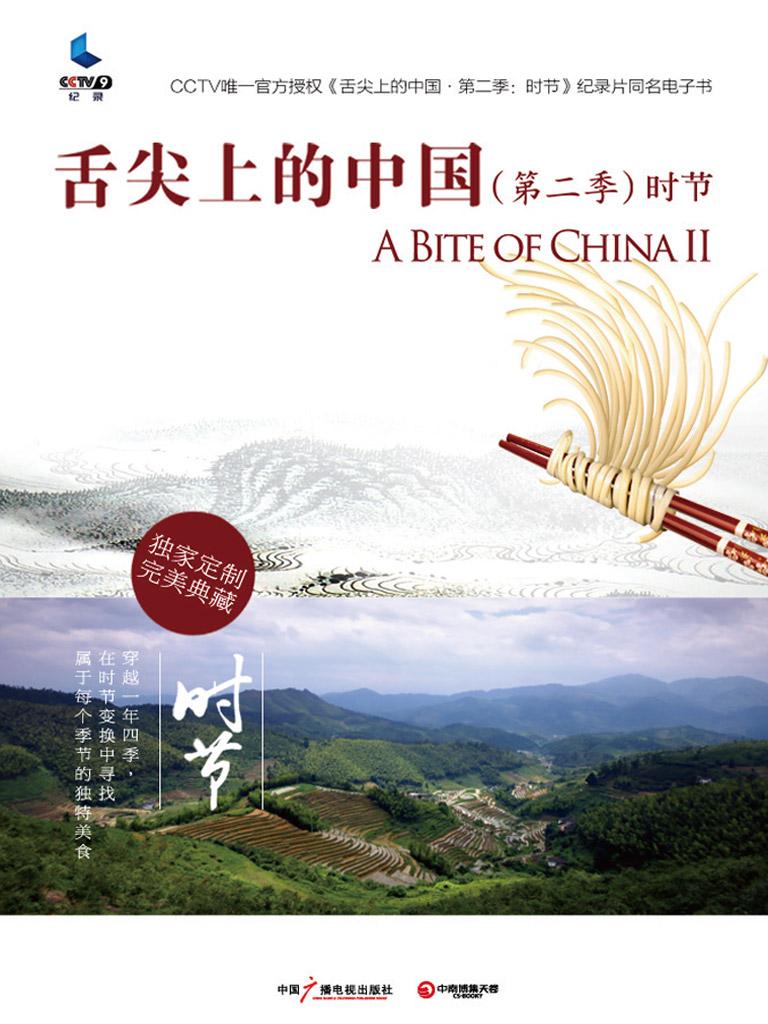 舌尖上的中国(第二季)·时节