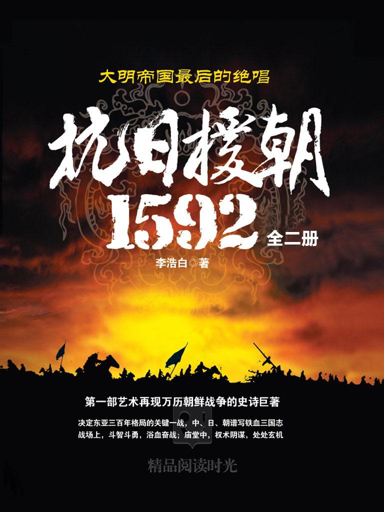 抗日援朝1592(全二册)