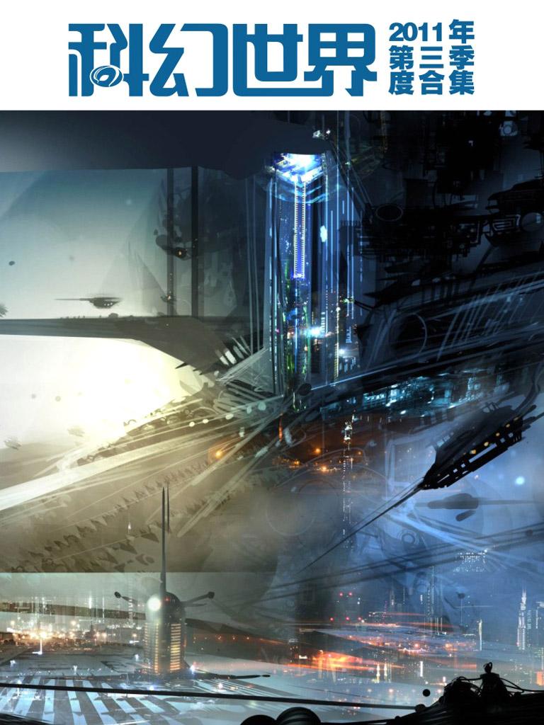 科幻世界·2011年第三季度合集