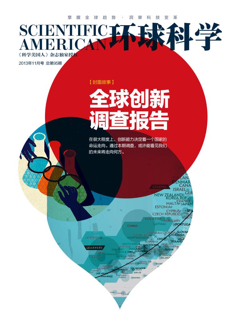 环球科学(2013年11月)