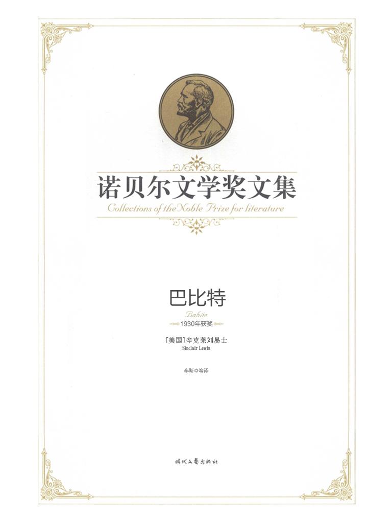 巴比特(诺贝尔文学奖文集)