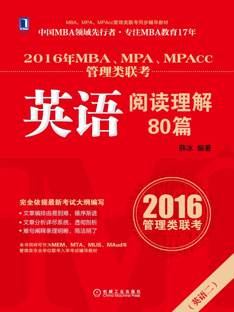 2016年MBA、MPA、MPAcc管理类联考英语阅读理解80篇