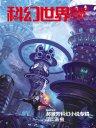 科幻世界·2013年04期