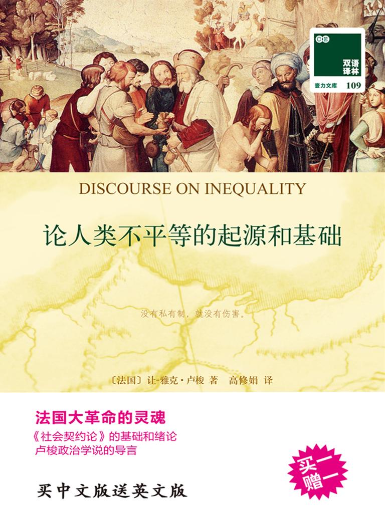 论人类不平等的起源和基础(壹力文库109 双语版)