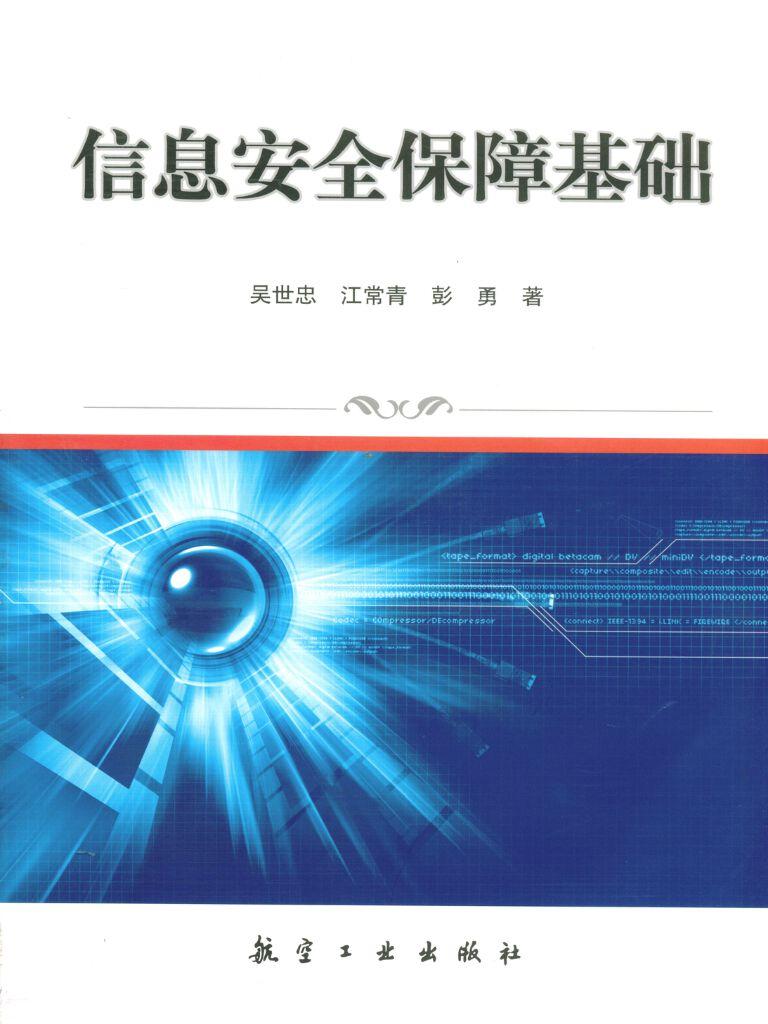 信息安全保障基础