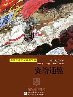免费获取电子书《世界少年文学经典文库:资治通鉴》[¥6→0]丨反斗限免
