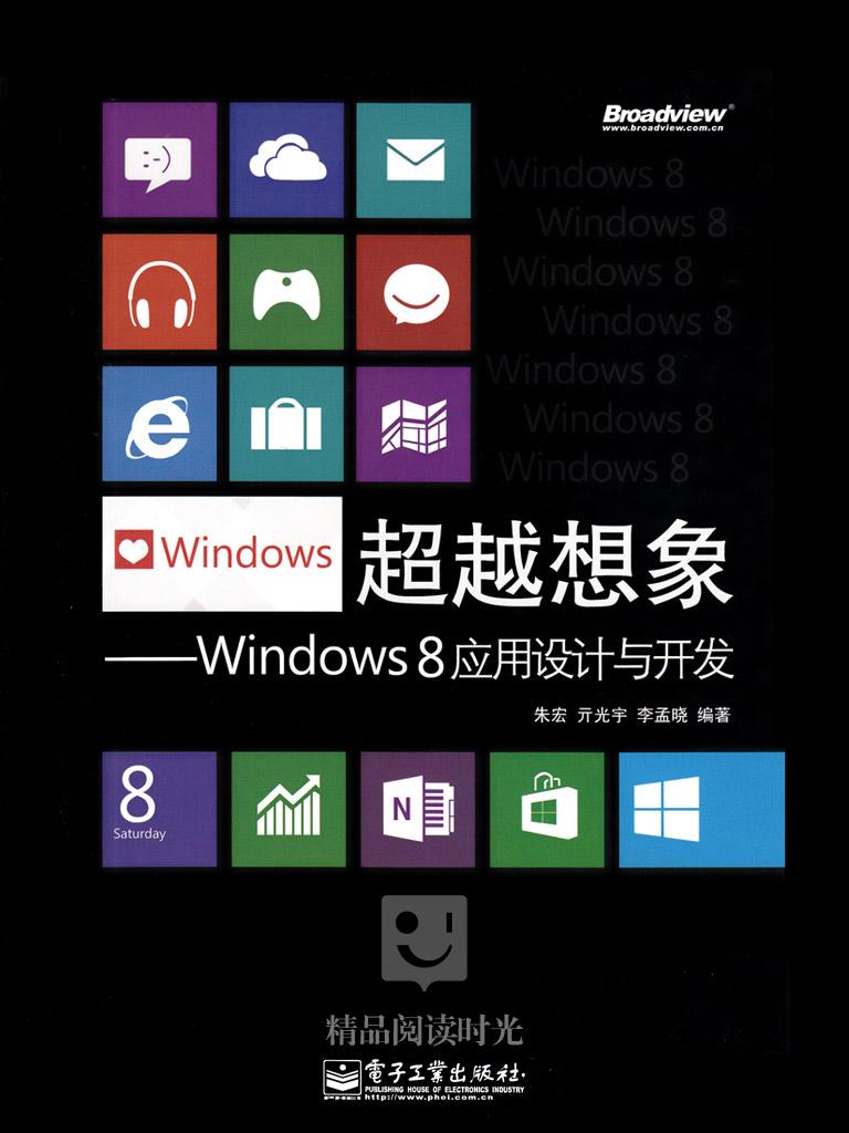 超越想象:Windows 8应用设计与开发