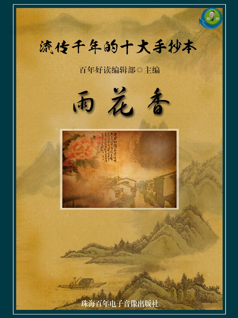 流传千年的十大手抄本:雨花香