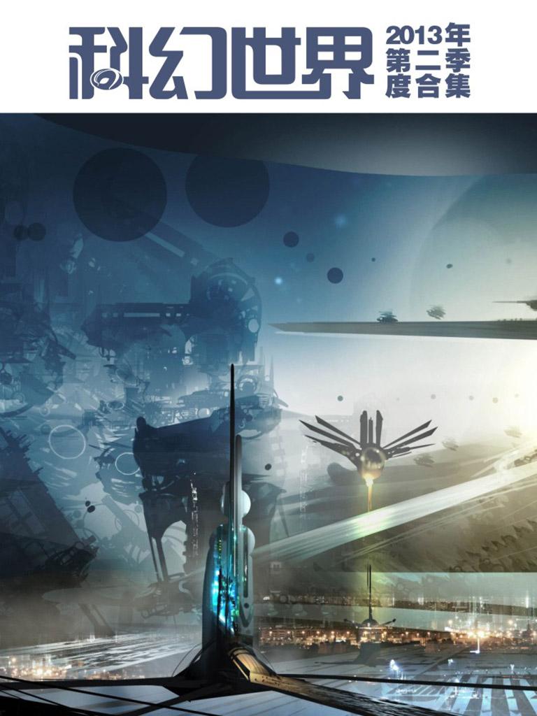 科幻世界·2013年第二季度合集