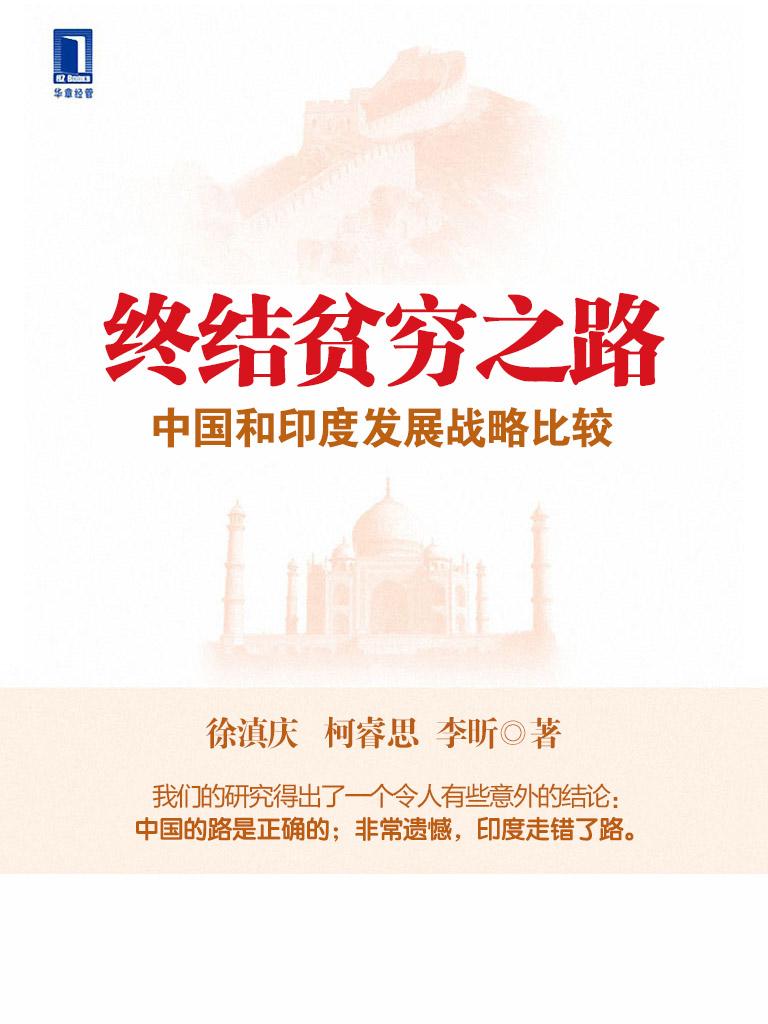 终结贫穷之路:中国和印度发展战略比较