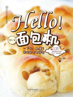 Hello!面包机