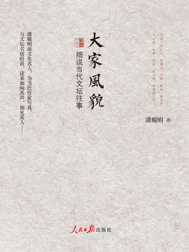 大家风貌:潘耀明说文化名人