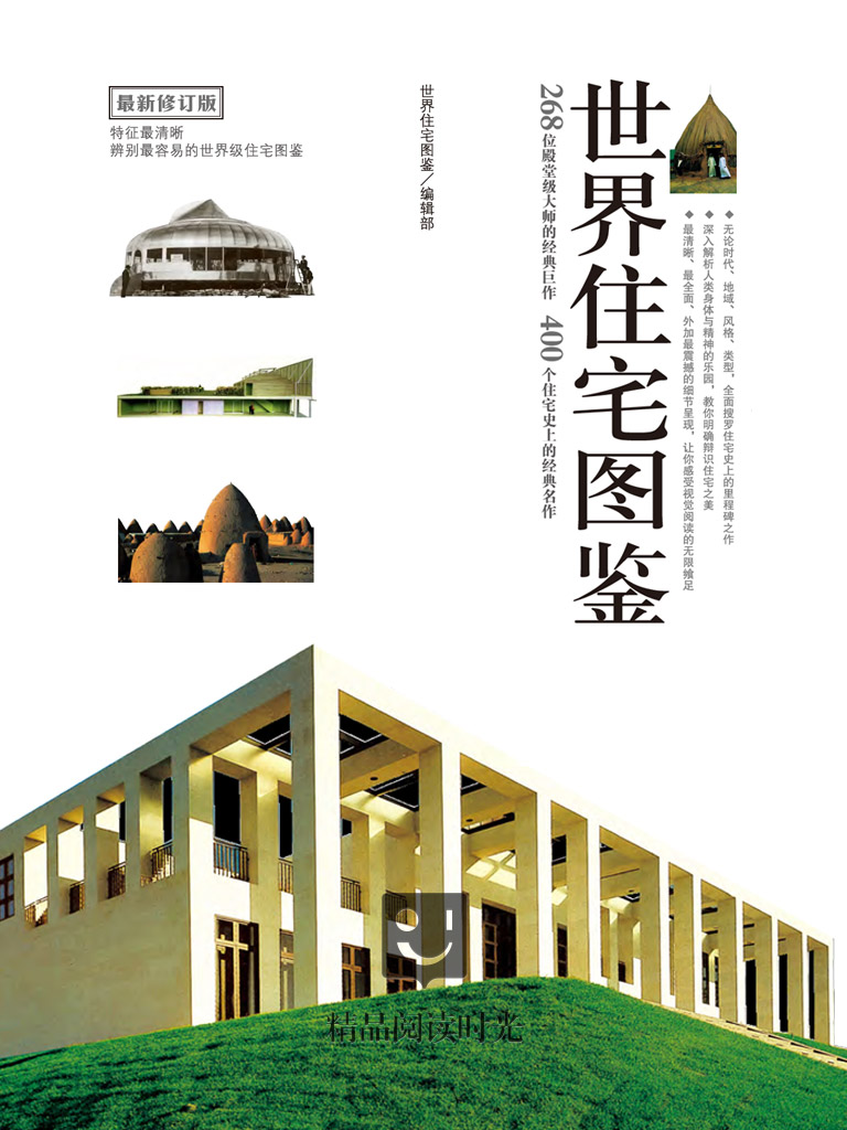 世界住宅图鉴