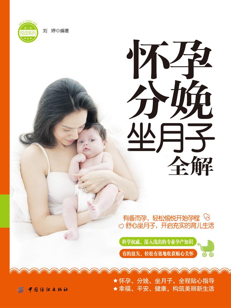 怀孕分娩坐月子全解