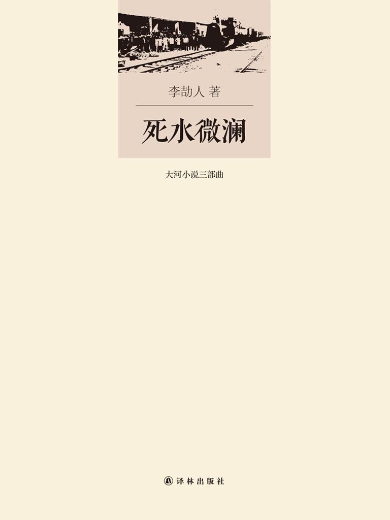 李劼人文集:死水微澜