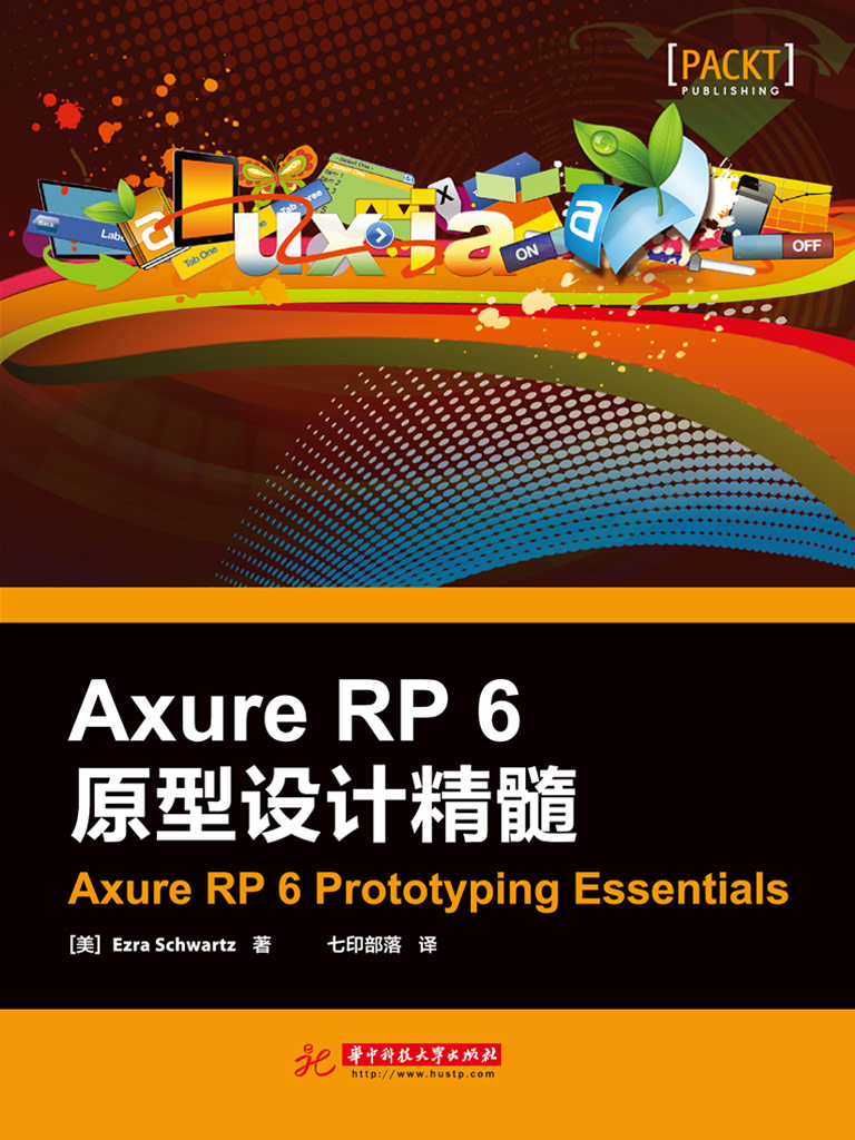 Axure RP 6 原型设计精髓