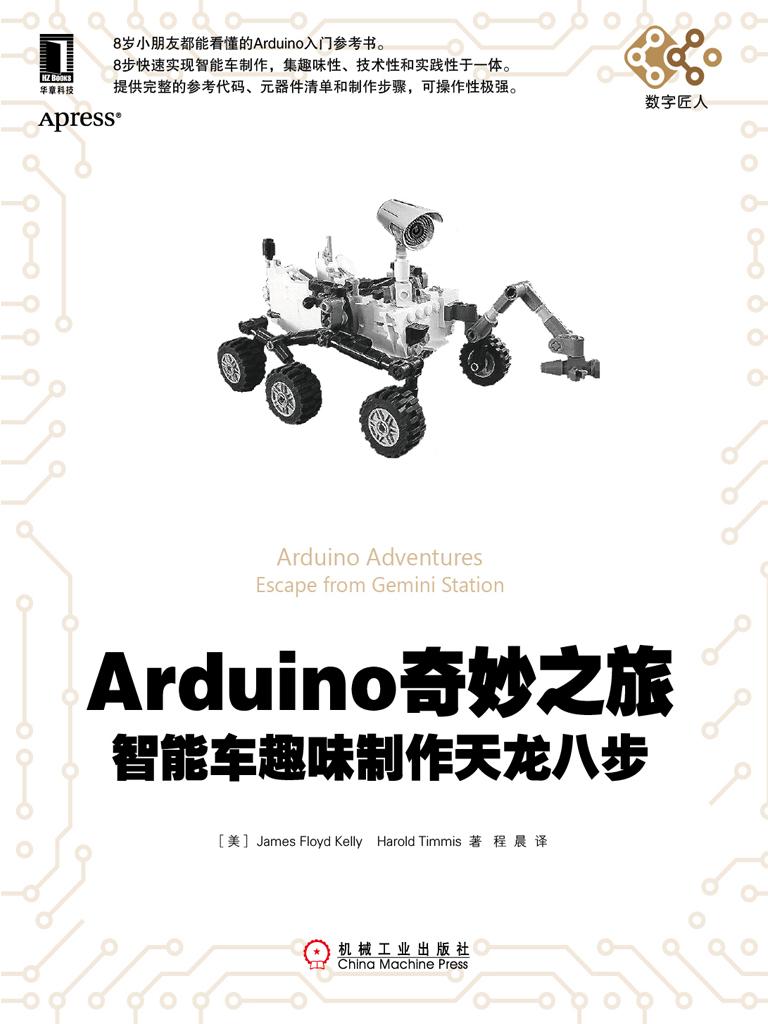 Arduino奇妙之旅:智能车趣味制作天龙八步