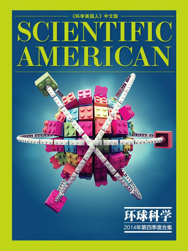 环球科学·2014年第四季度合集