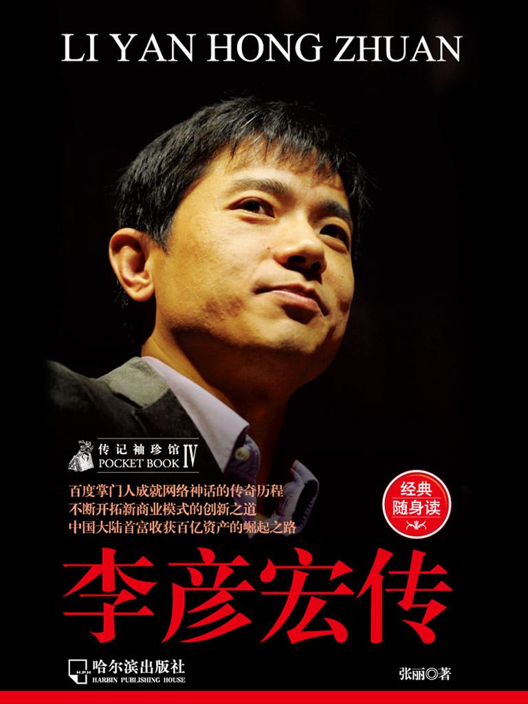 李彦宏传(经典随身读)