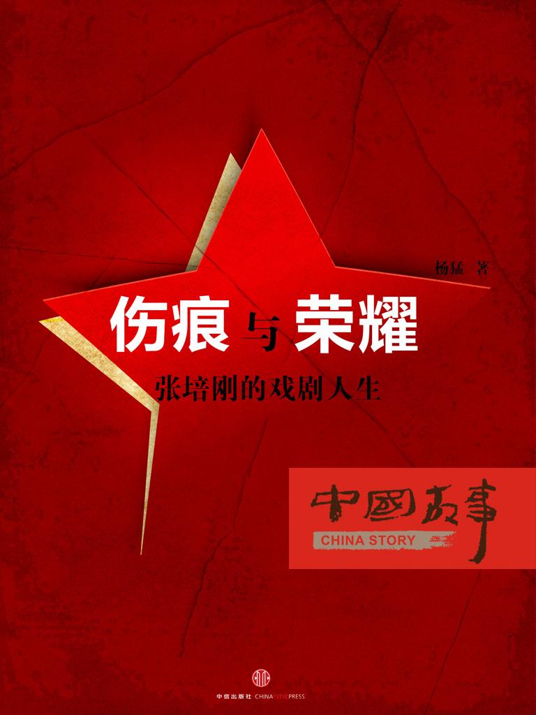 伤痕与荣耀:张培刚的戏剧人生(中国故事)