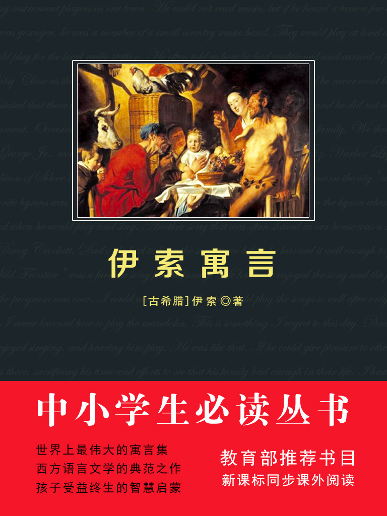 伊索寓言(中小学生必读丛书)