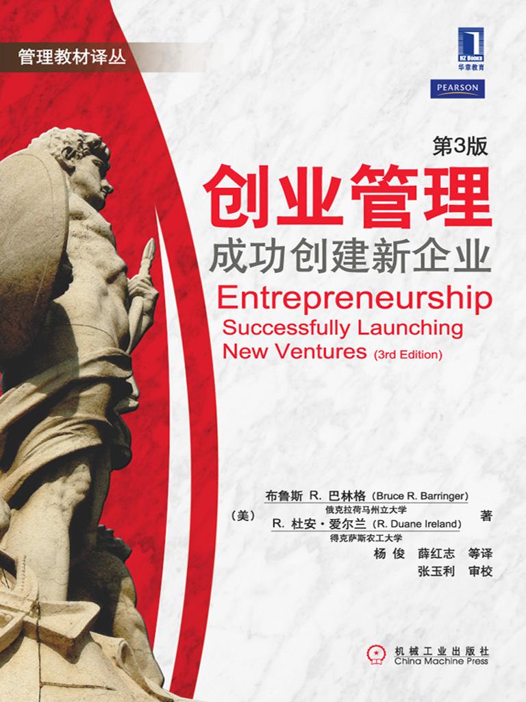 创业管理:成功创建新企业(原书第3版)