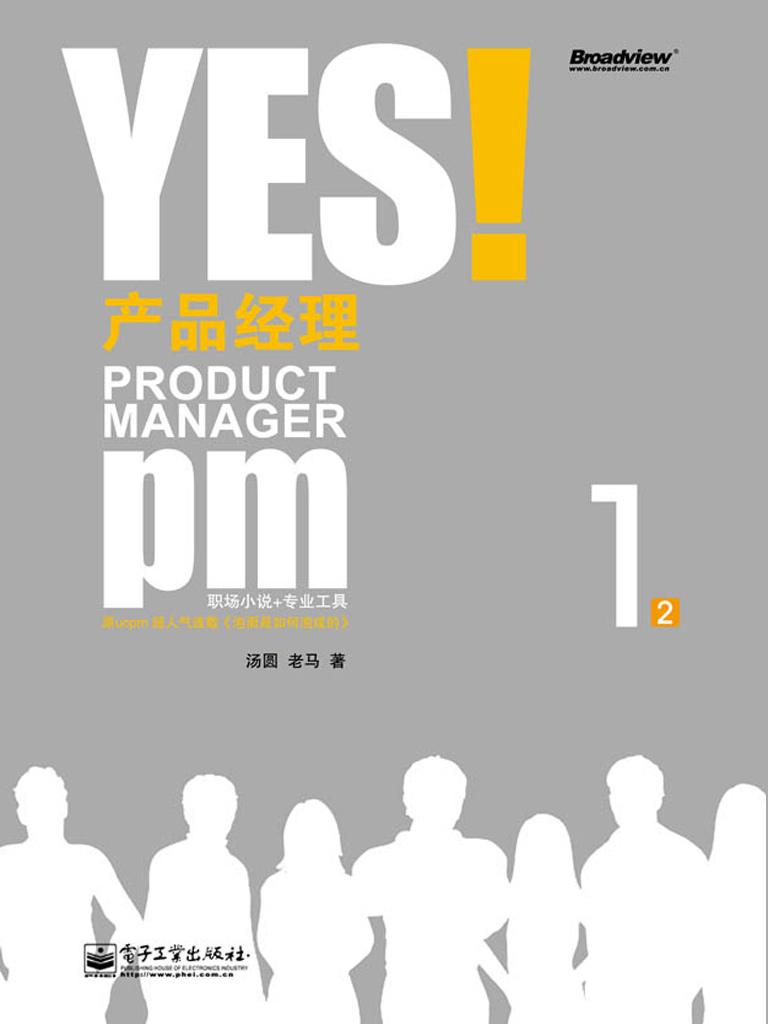YES!产品经理(上册)
