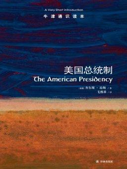 牛津通识读本:美国总统制(中文版)
