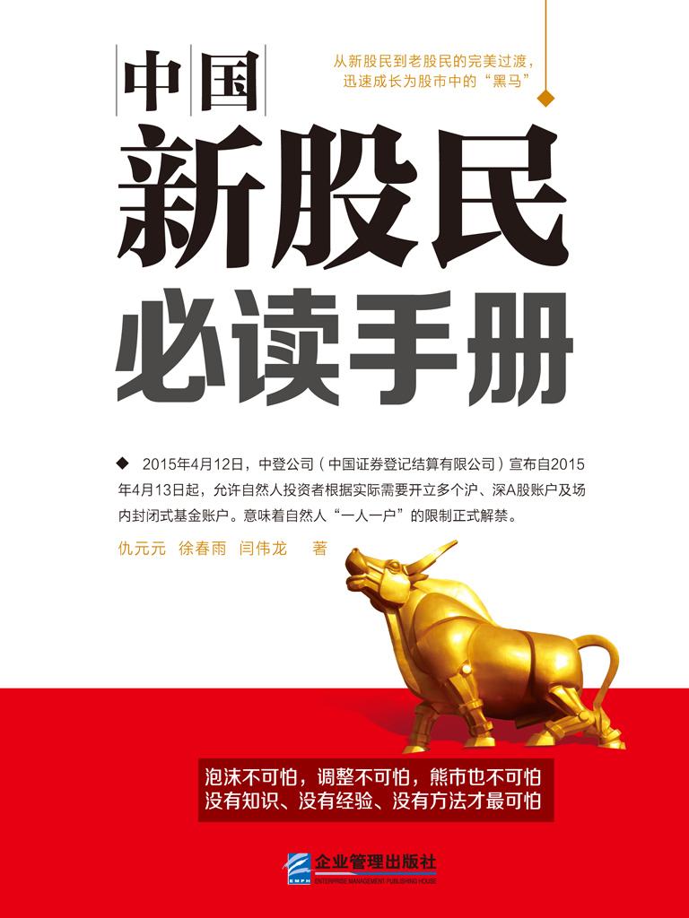 中國新股民必讀手冊