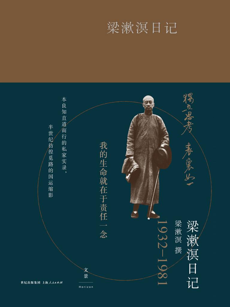 梁漱溟日记(全二册)