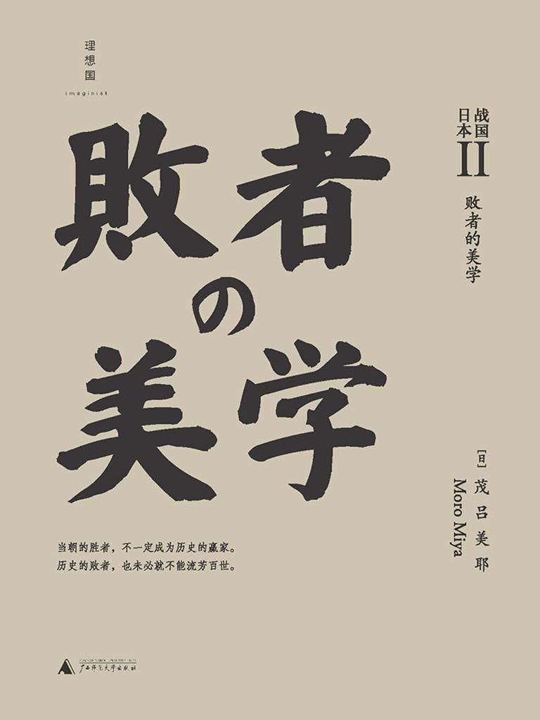 战国日本 Ⅱ:败者的美学