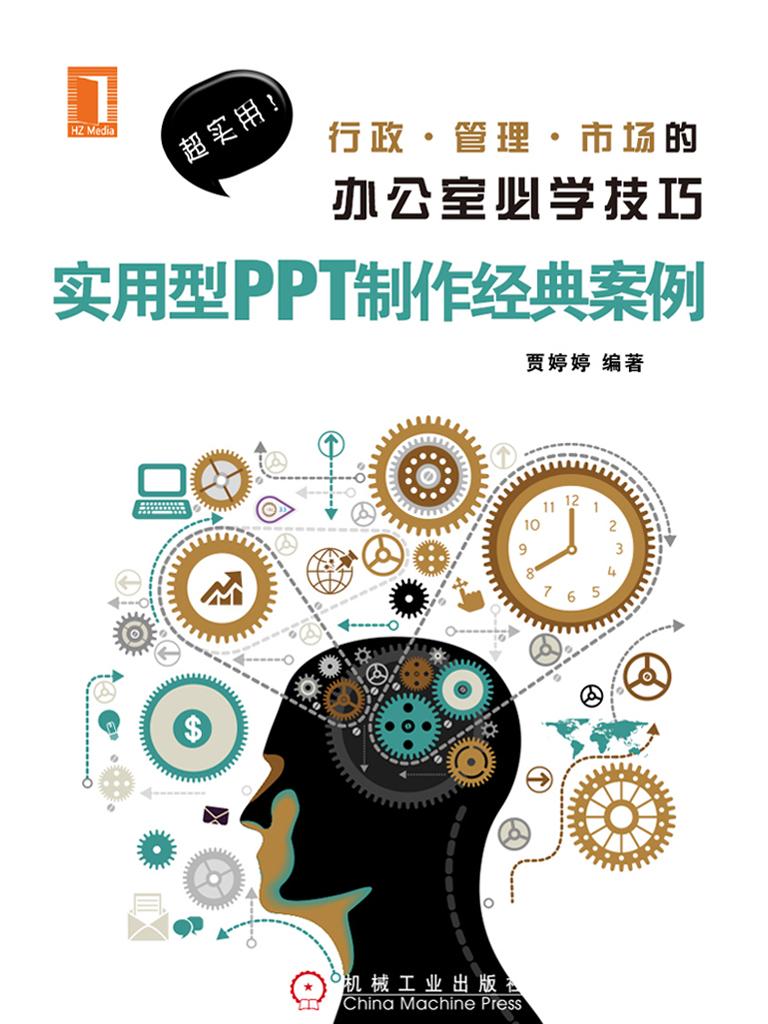实用型PPT制作经典案例
