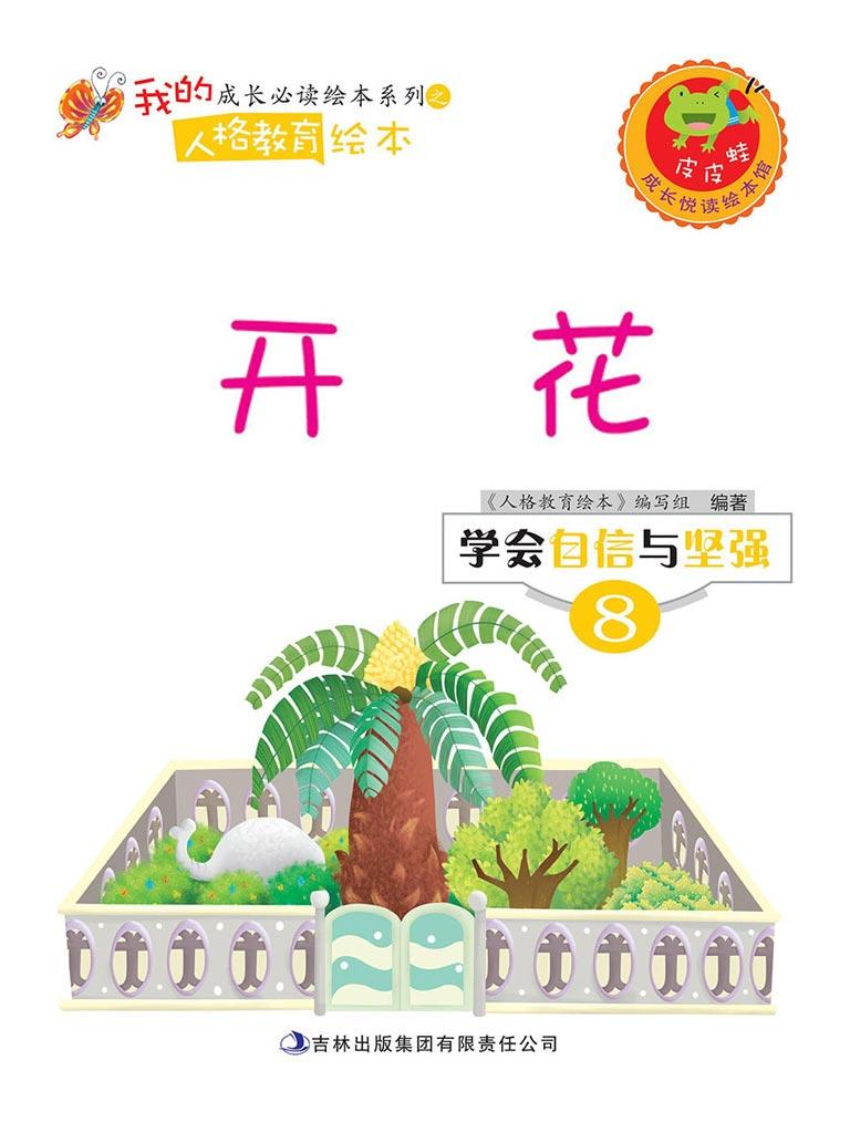 开花(学会自信与坚强系列)