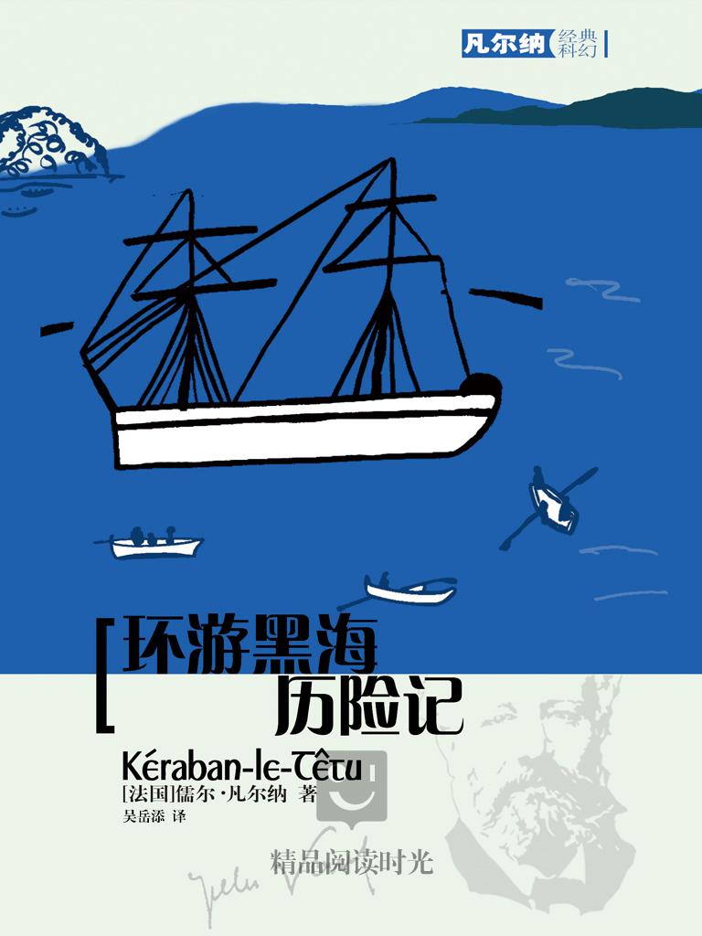 环游黑海历险记(译林版)
