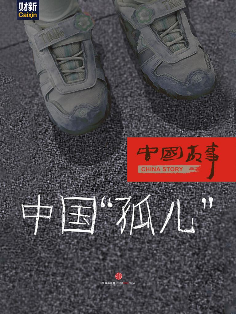 """中国""""孤儿""""(中国故事)"""