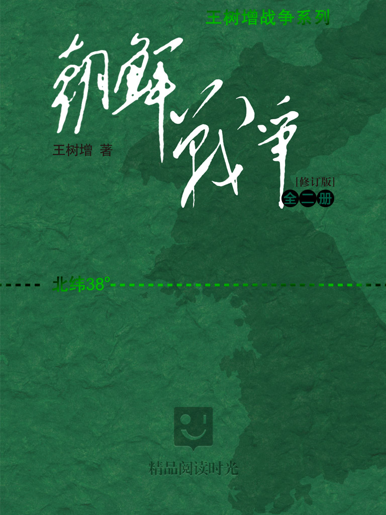 朝鲜战争(全二册)