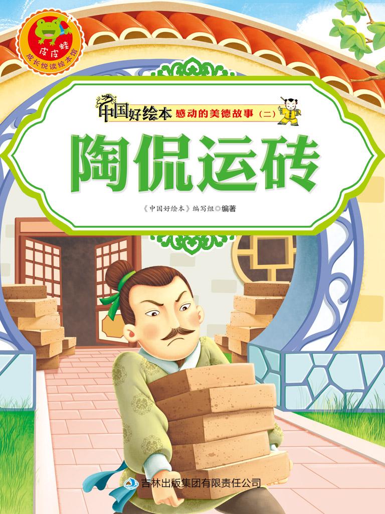 陶侃运砖(感动的美德故事系列二 7)