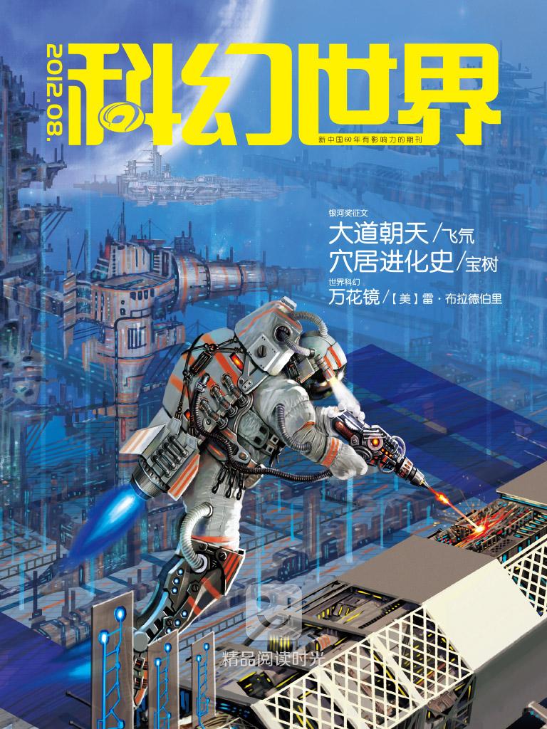 科幻世界·2012年08期
