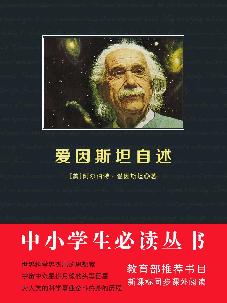 爱因斯坦自述(中小学生必读丛书)