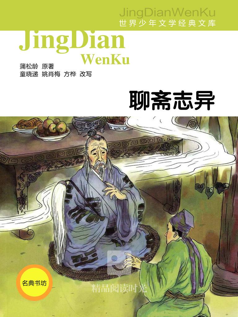 世界少年文学经典文库:聊斋志异
