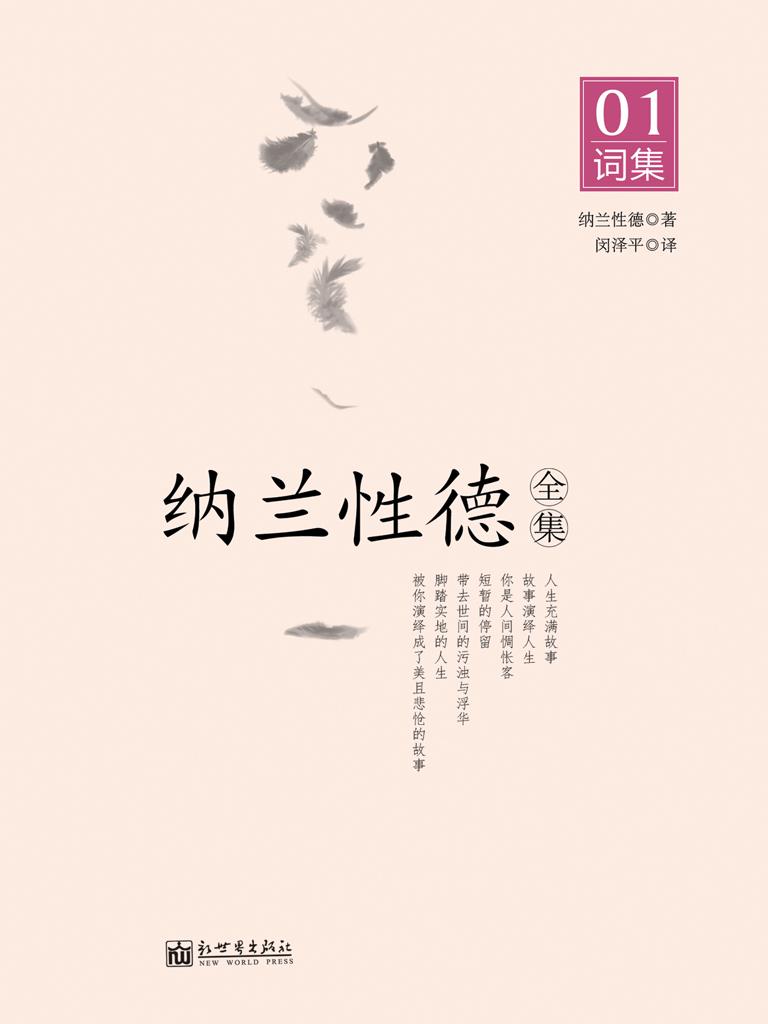 纳兰性德全集 01:词集