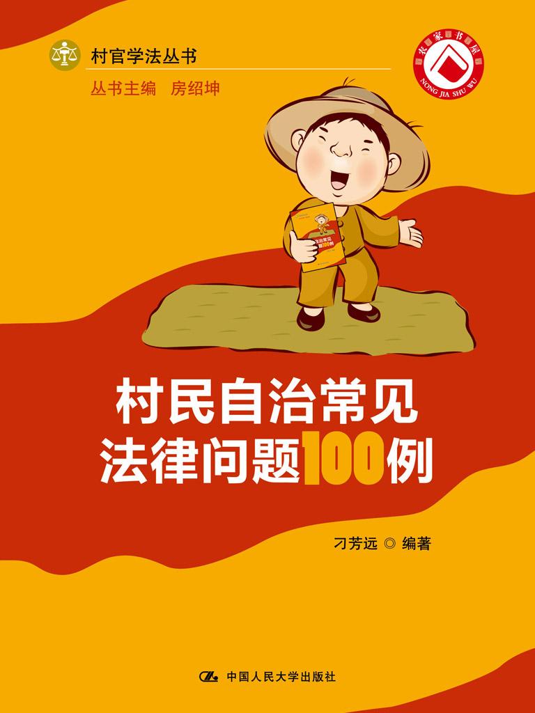 村民自治常见法律问题100例