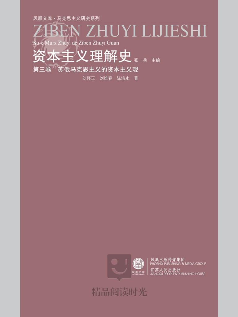 资本主义理解史(第三卷)