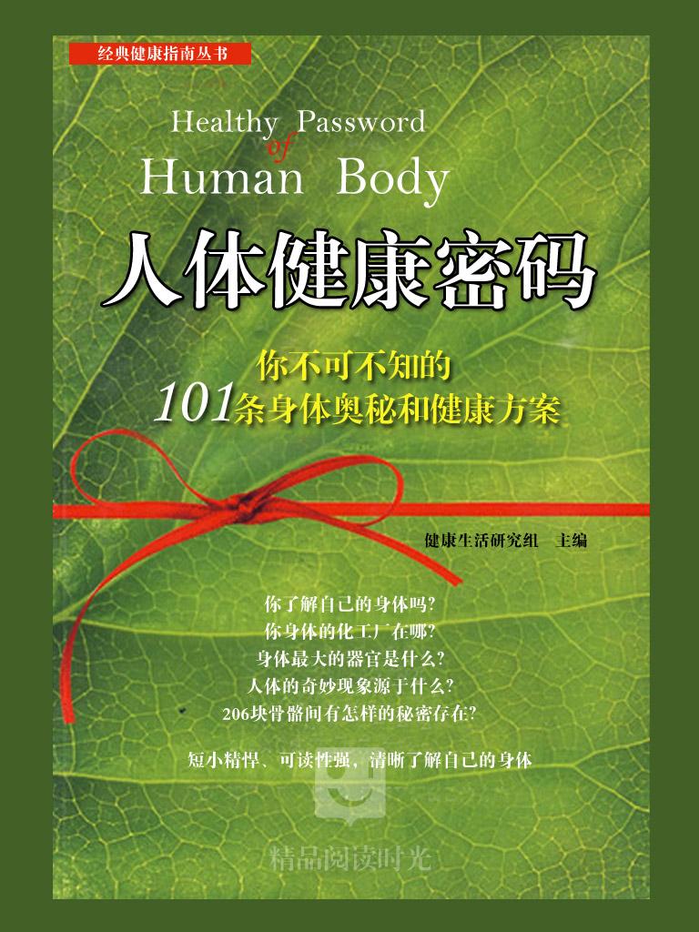 人体健康密码