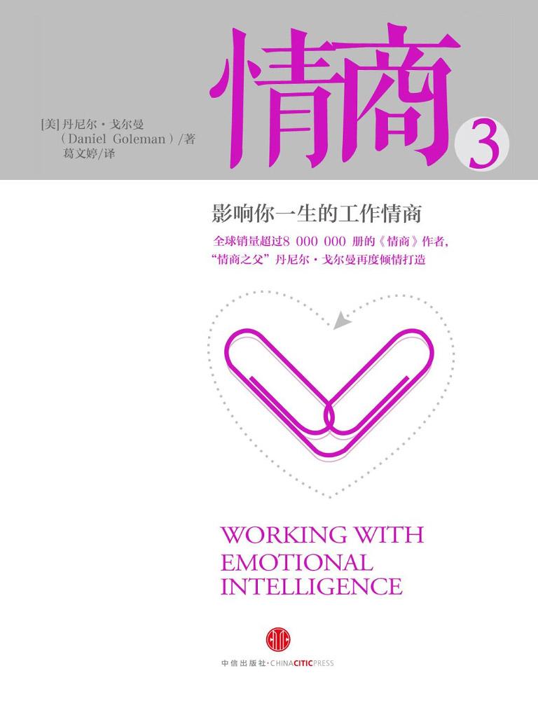 情商 3:影响你一生的工作情商